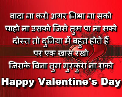 Images for happy valentine day hindi