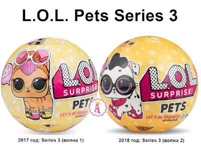Как выглядят оригинальные шары с питомцами ЛОЛ Сюрприз 3 сезона?