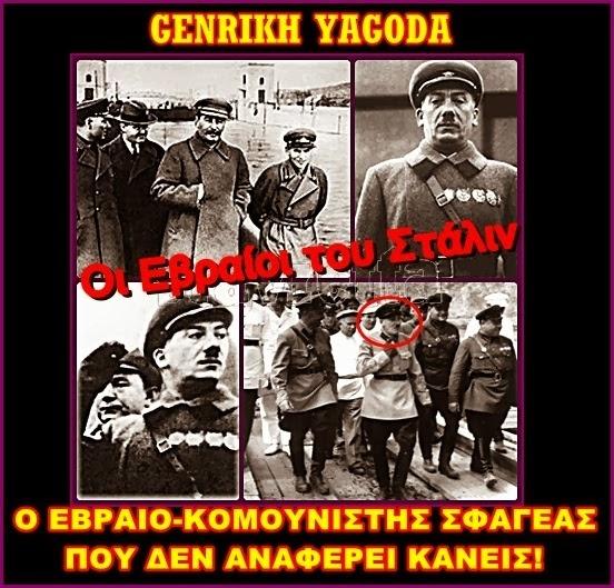 GENRIKH YAGODA: Ο ΣΦΑΓΕΑΣ ΠΟΥ ΞΕΠΕΡΑΣΕ ΤΟΝ ΧΙΤΛΕΡ