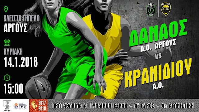 Γυναικείο μπάσκετ: Δαναός - Κρανίδι στο Άργος