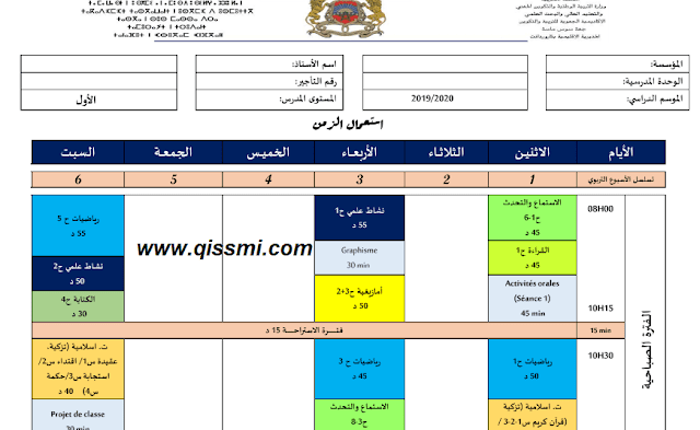 جدول الحصص المستوى الأول