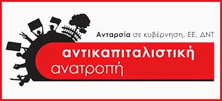 Περιφέρεια Αττικής: Το στημένο «τζόκερ» του προϋπολογισμού της κέρδισαν οι Νιάρχος, Μελισσανίδης, Αλαφούζος, Μπόμπολας κλπ. Χαμένος όπως πάντα λαός