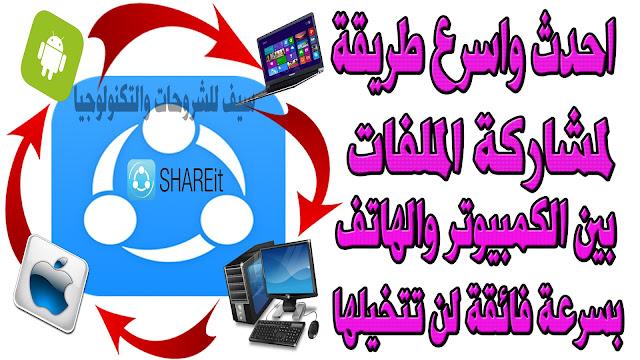احدث واسهل طريقة لمشاركة الملفات بين الهاتف والكمبيوتر عن طريق Shareit  بأقصي سرعة للكمبيوتر والاندرويد والايفون