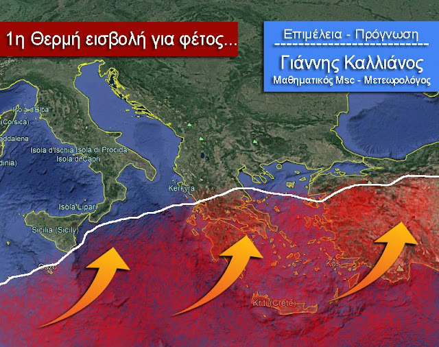 Γ. Καλλιάνος: Θερμή εισβολή από την Πέμπτη στο κάμπο της Αργολίδας