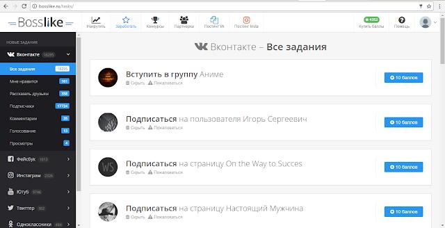 накрутка лайков в инстаграм бесплатно и без заданий