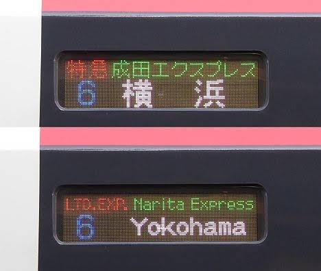 特急 成田エクスプレス 横浜行き E259系