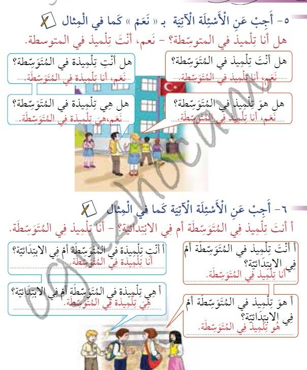 7 Sınıf Meb Arapça çalışma Kitabı Sayfa 20 Ders Ve çalışma