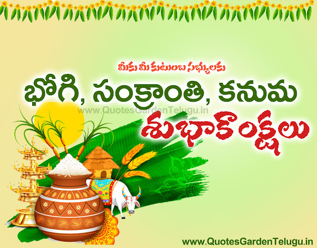 Happy Sankranthi Kanuma greetings images in telugu