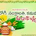 Happy Sankranthi Kanuma greetings images in telugu