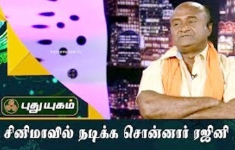 Interview with MS Baskar 31-07-2017 Puthuyugam Tv