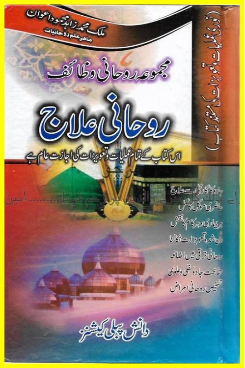 Rohaani Ilaj Rohani Wazaif Aur Amliyat Urdu PDF Book