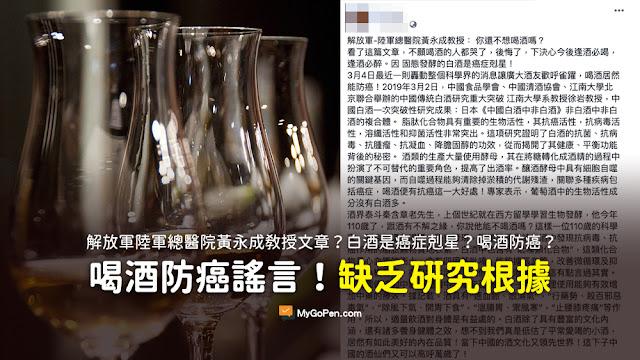 解放軍陸軍總醫院黃永成教授 你還不想喝酒嗎  看了這篇文章 不願喝酒的人都哭了後悔了 下決心今後逢酒必喝 逢酒必醉 只因固態發酵的白酒是癌症剋星 謠言
