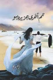 free download Tum Akhri Jazeera Ho By Umme Maryam