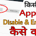 Kisi bhi app ko disable or enable kaise kare | android apps ko disable kaise kare