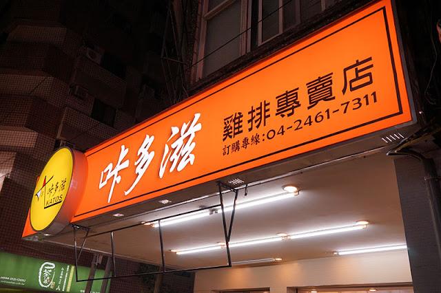 DSC04115 - 咔多滋雞排專賣店│粉辣雞排與咔滋雞腿大PK,究竟辣死誰手?