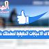 اكتشف خدعة جميلة لزيادة الاف الاعجابات الحقيقية لصفحتك على الفيسبوك