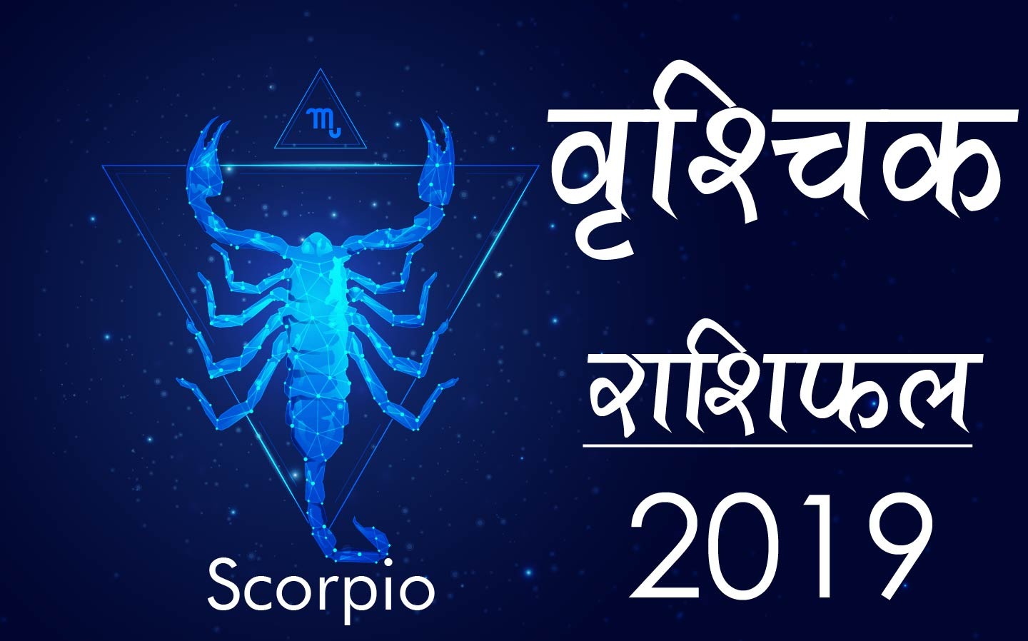 astrology in hindi scorpio