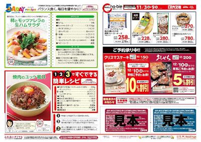 【PR】フードスクエア/越谷ツインシティ店のチラシ11月3日号