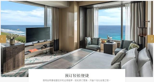 香格里拉酒店集團(Shangri-La)2018年Q1活動-下載APP並登陸可以獲得100積分,用手機APP訂房獲得最高3倍積分!