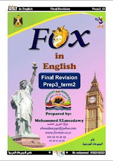 مراجعة فوكس النهائية فى اللغة الانجليزية الصف الثالث الاعدادى الترم الثانى