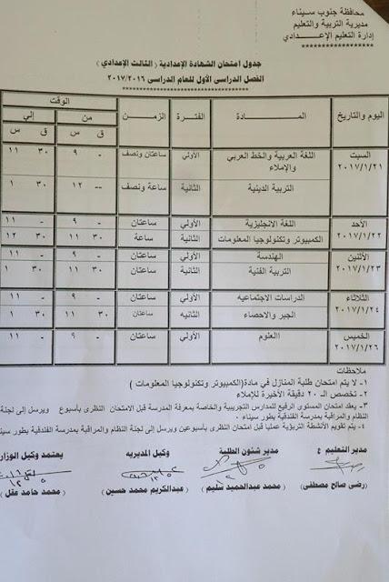 جدول امتحانات الصف الثالث الاعدادى 2017 الترم الأول محافظة جنوب سيناء