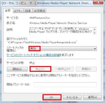ウィンドウズ メディアプレーヤー ネットワーク シェアリング サービス