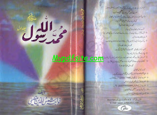 Muhammad ur Rasul Allah