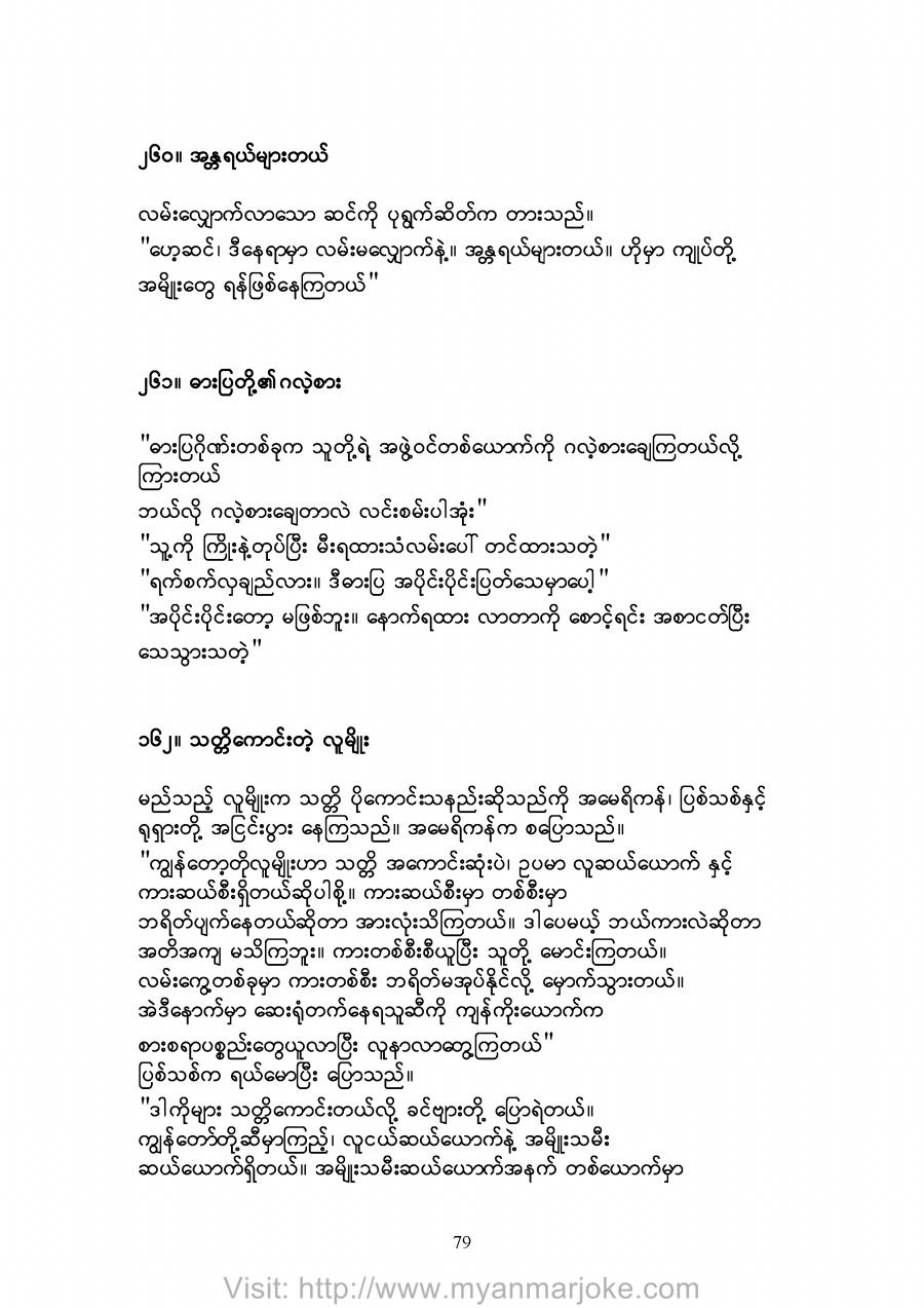 It is in Danger, myanmar jokes