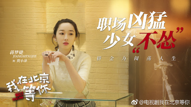 Wait in Beijing Chinese TV Series Jiang Mengjie