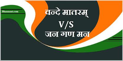 History of Vande Matram and Jan Gan Man in Hindi