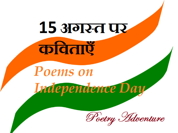 15 अगस्त पर कविताएँ, Hindi Poem on Independence Day, Independence Day Par Kavita, स्वतंत्रता दिवस पर कविता, Poem on Independence Day in Hindi, Swatantrata Diwas Par Kavita