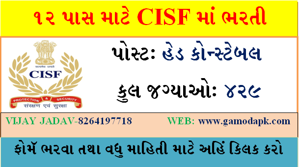 CENTRAL INDUSTRIAL SECURITY FORCE Recruitment of Head Constable/Ministerial in CISF-2019