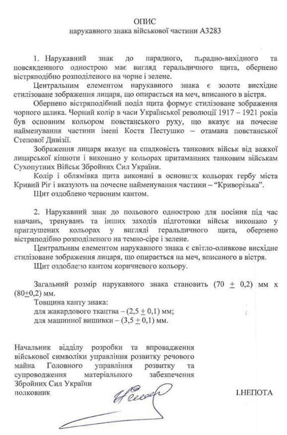 опис нарукавної емблеми 17-ї окремої танкової Криворізької бригади