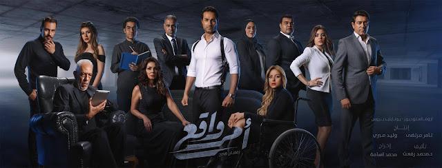 مواعيد عرض مسلسل أمر واقع علي قناة ON في رمضان 2018