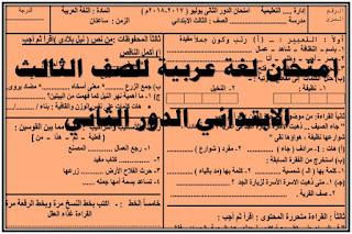 إمتحان اللغة العربية للصف الثالث الإبتدائي الدور الثاني