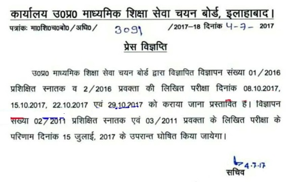 image : UPSESSB TGT PGT Exam 2016 Time Table 2017 Exam Dates @ TeachMatters