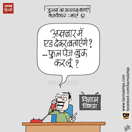 arvind kejriwal cartoon, AAP party cartoon, aam aadmi party cartoon, cartoons on politics, indian political cartoon, bbc cartoon