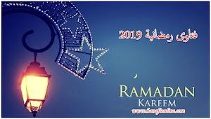 تنزيل برنامج فتاوي رمضانية للايفون والايباد 2019 فتاوي ابن باز بدون نت