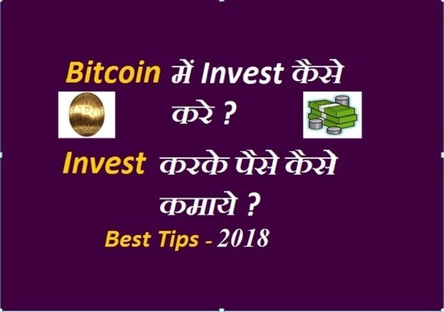 Bitcoin Me Invest Karke Paise Kaise Kmaye - 2018 Best Tips Hindi