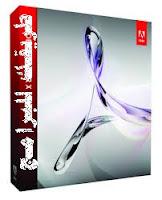 Adobe Reader - تحميل برنامج قارئ الكتب الالكترونية PDF