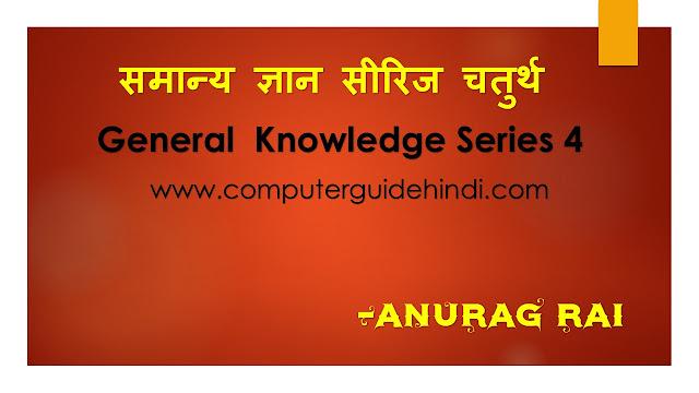 समान्य ज्ञान सीरिज चतुर्थ General  Knowledge Series 4