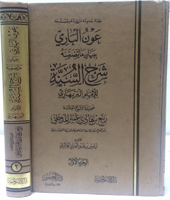 Kitab 'Aunul Bari bi Bayani Ma Tadhommanahu Syarhus Sunnah Lil Imam Al Barbahari