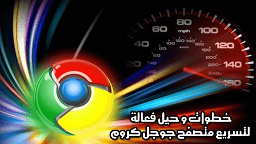 افضل الطرق و الحيل لتسريع متصفح جوجل كروم