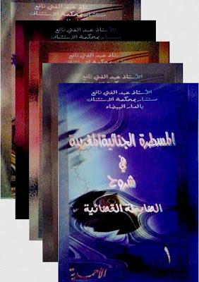 كتاب: المسطرة الجنائية المغربية في شروح (5 أجزاء)