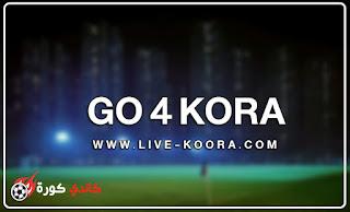 go4kora | جورة فور كورة |  مباريات اليوم بث مباشر موقع جو فور كوره | جو 4 كورة