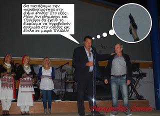 Ο Χρήστος Παππούς ονειρεύεται πάταξη της παραβατικότητας και οι Αντιδήμαρχοί του ξεσαλώνουν με πιστολιές... (PHOTO)
