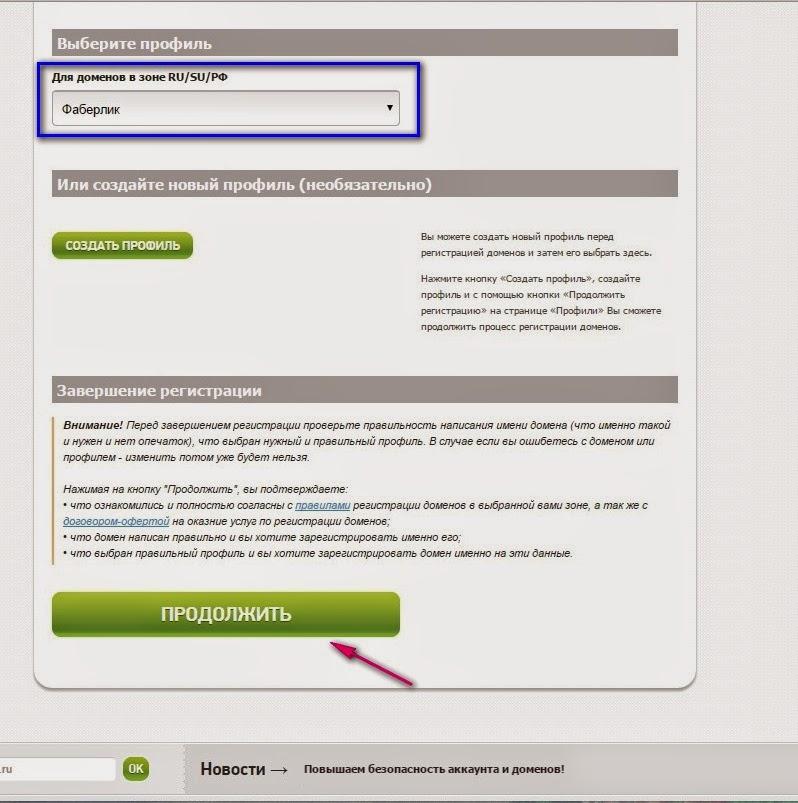 регистрация домена и хостинга дешево