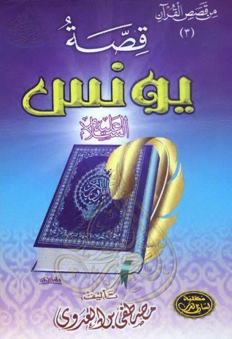 مكتبة لسان العرب قصة يونس عليه السلام مصطفى العدوي Pdf