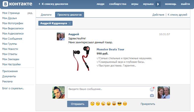 Сообщение о покупке товара в группе Вконтакте