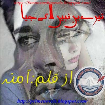 Free download Tery bin nahi lagy Jiya novel by Amna Complete pdf